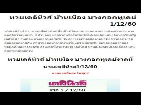 Thai Lottery Tips 01/12/2017 | Part 38 - (More info on: https://1-W-W.COM/lottery/thai-lottery-tips-01-12-2017-part-38/)