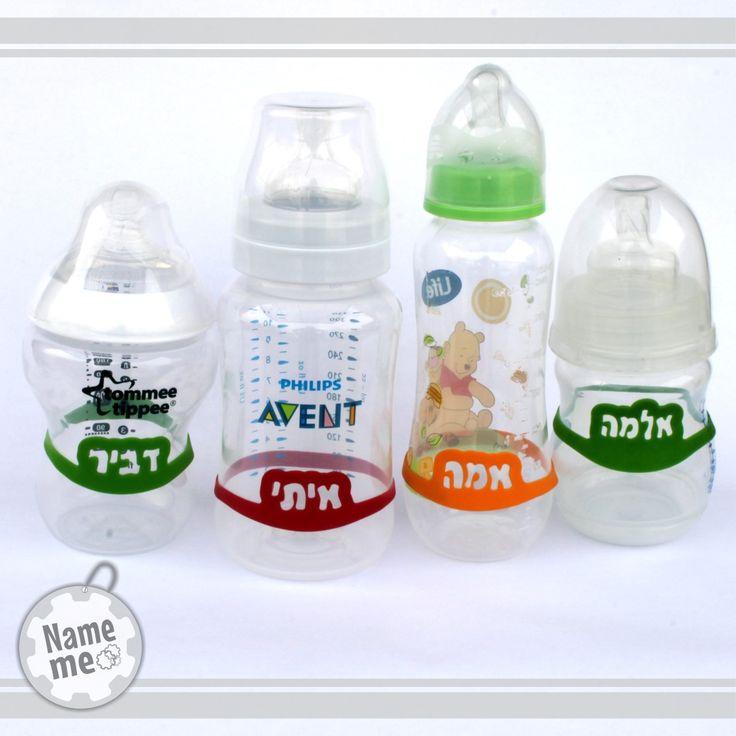 NAME ME BABY - תווית שם מעוצבות לבקבוקי הקטנטנים - מחיר עלות | מאמי דיל