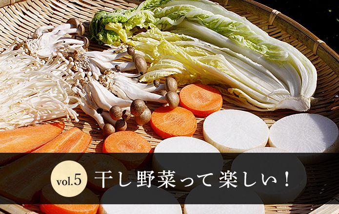 Vol.5 干し野菜って楽しい!