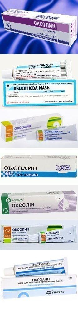Оксолиновая мазь (Оксолин) - инструкция по применению, аналоги, отзывы, цена