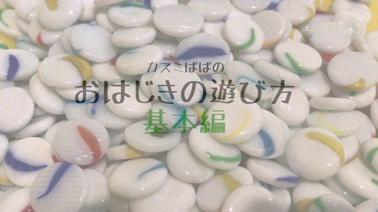 How to play - Japanese traditional hobby「Ohajiki」for beginner