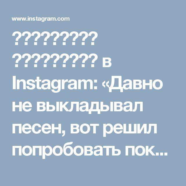 स्वात्मनि विश्वसिहि в Instagram: «Давно не выкладывал песен, вот решил попробовать показать вам своё прочтение этой давно известной всем композиции. Пишите комментарии…»