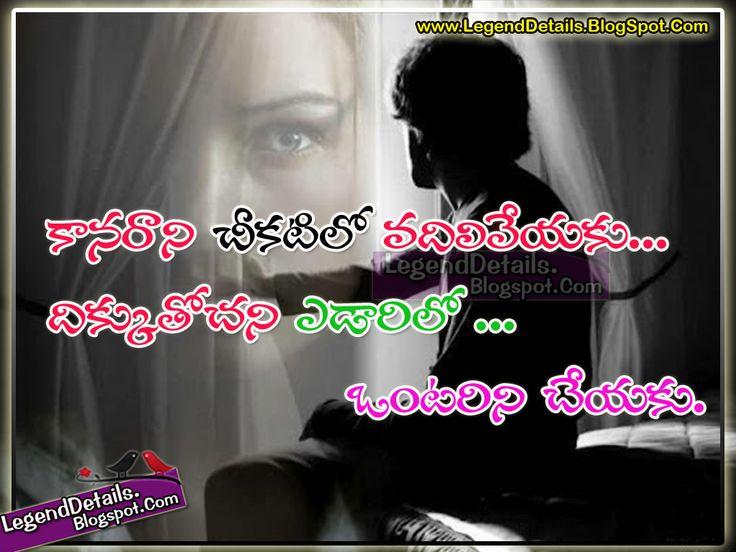 Love Failure Quotes and Feelings in Telugu Language   Legendary Quotes : Telugu Quotes   English Quotes   Hindi Quotes