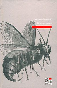 Повелитель мух. Шпиль — Уильям Голдинг