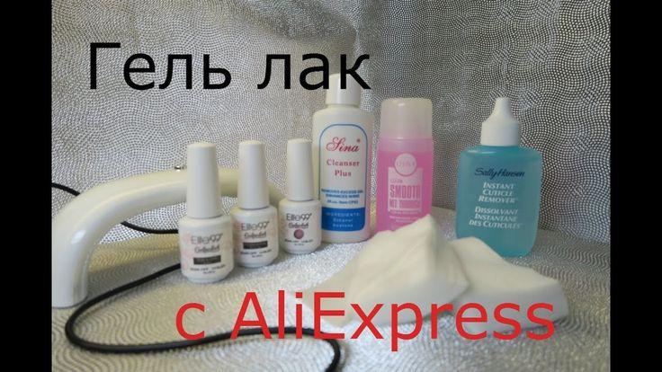 Гель лак в домашних условиях ( С AliExpress)