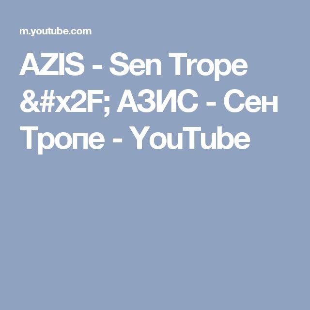 AZIS  - Sen Trope / АЗИС - Сен Тропе - YouTube