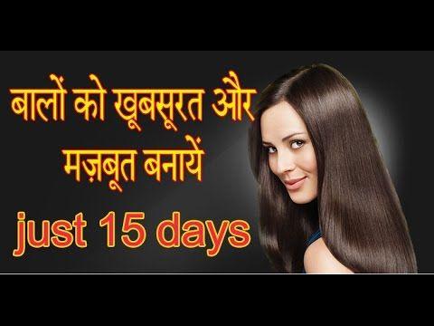 Hair Care Tips In Hindi And Urdu/Balo Ko Kese Jharne Se Bchaay In Hindi ...