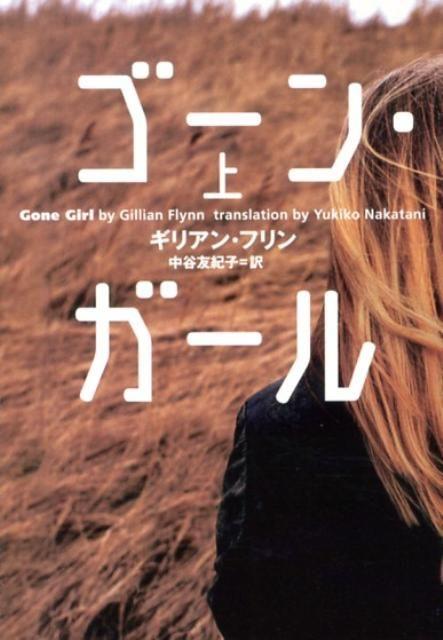 ゴーン・ガール(上)みんなが、結婚に絶望している作品。読むよ!!