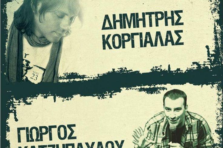Ο Δημήτρης Κοργιαλάς και ο Γιώργος Χατζηπαύλου live στην Αρχιτεκτονική 18/4    Χορηγός Επικοινωνίας: Web Music Radio #webnews #παρασταση #μουσική