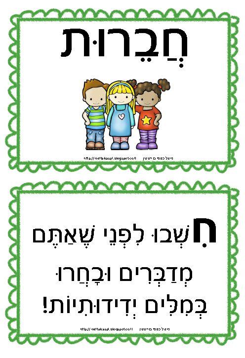 Minimalist Classroom Worksheets ~ Best א פתיחת שנה images on pinterest school gift