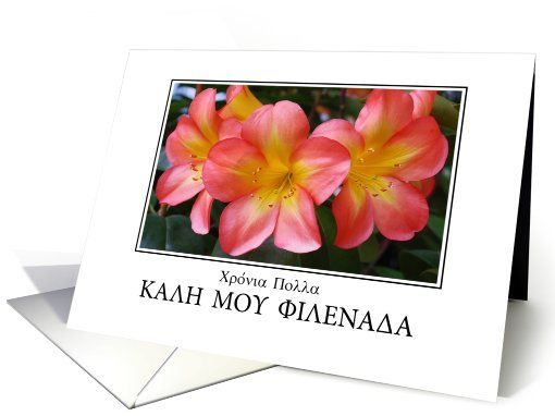 #greek #name_day #girlfriend #clivia #card