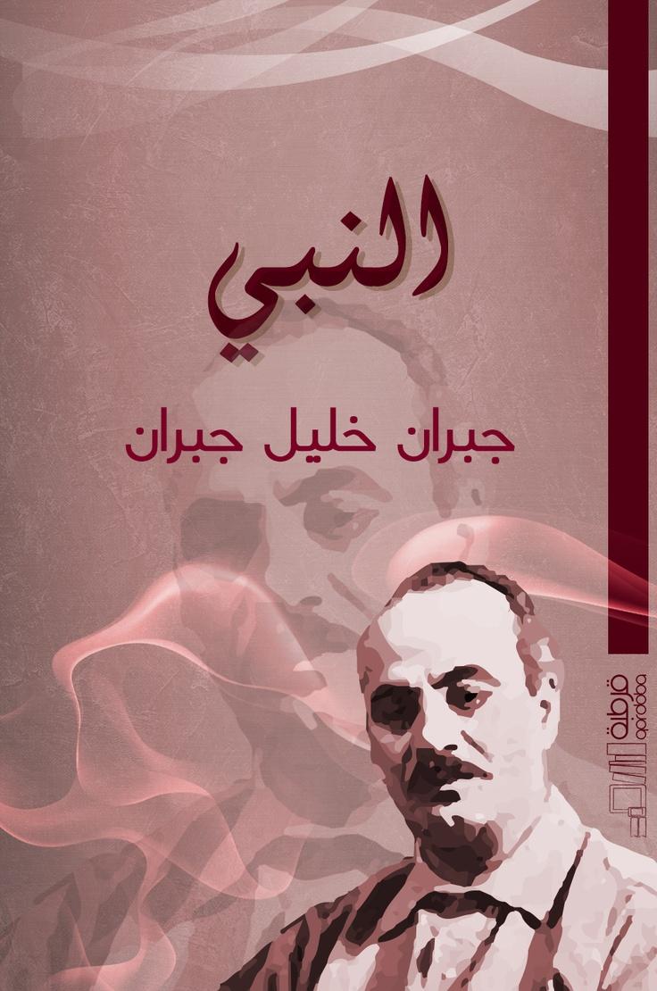 جبران خليل جبران كتاب النبي pdf