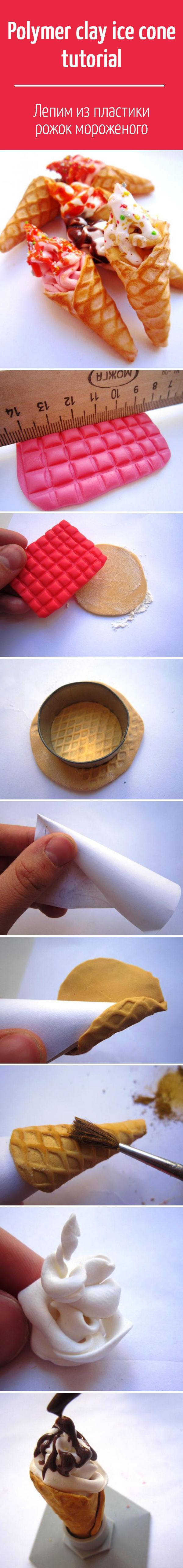 Polymer clay ice cone tutorial / Лепим из пластики рожок мороженого