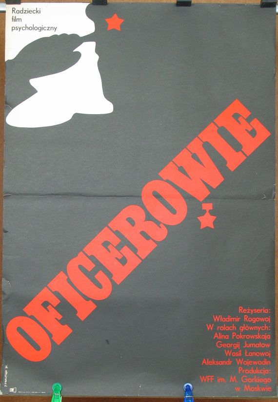 Officers. Russian – Soviet Union film 1971. Drama. Romance. Directed by: Vladimir Rogovoy. Polish poster 1972 by Jerzy Treutler.