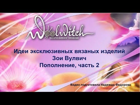 Надежда Федорова Вязаные спицами платья для женщин Идеи Зои Вулвич Попол...