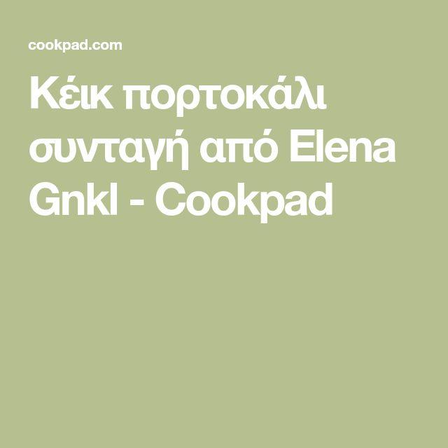 Κέικ πορτοκάλι συνταγή από Elena Gnkl - Cookpad