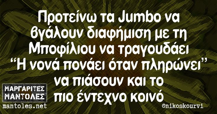 Προτείνω τα Jumbo να βγάλουν διαφήμιση με τη Μποφίλιου να τραγουδάει «Η νονά πονάει όταν πληρώνει» να πιάσουν και το πιο έντεχνο κοινό