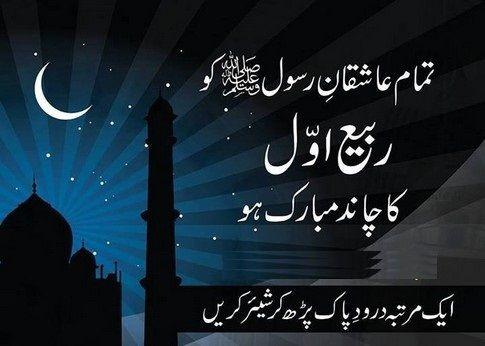 Jashne Eid Milad un Nabi Mubarik Greetings Pics Photos | Pakistani