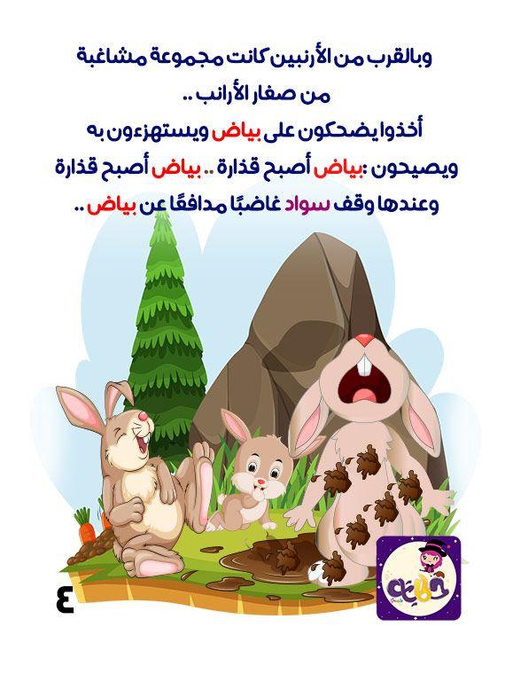 قصة أبيض المغرور قصة الأرنب المغرور بتطبيق حكايات بالعربي قصص مصورة للاطفال Learning Arabic Character Learning
