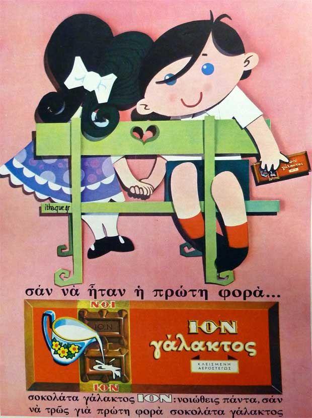 Παλιές Διαφημίσεις #86 | Ithaque