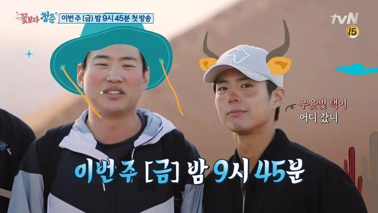 Vimeo tvN /  Youth Over Flowers in Africa Teaser_꽃보다 청춘 아프리카편  Teaser