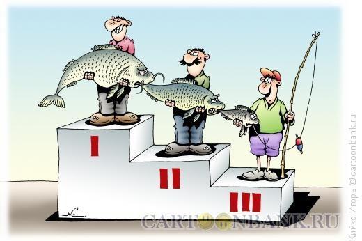 Картинки по запросу рыбак карикатура не верю | Карикатура ...