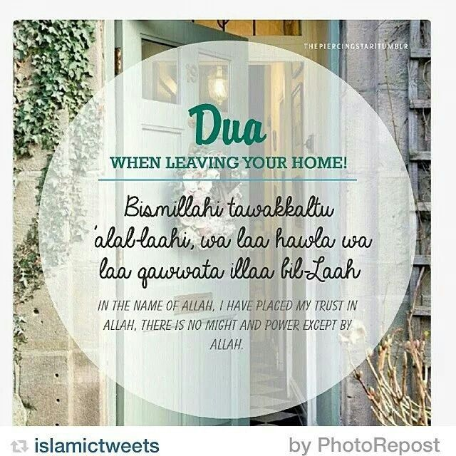 Dua when leaving your home