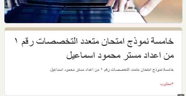 افضل امتحان الكتروني متعدد التخصصات للصف الخامس الابتدائى الفصل الدراسى الاول 2021 للأستاذ محمود اسماعيل In 2021 Arabic Worksheets Worksheets