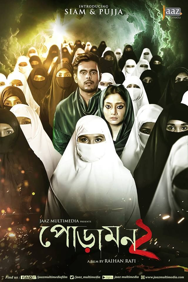 utorrent download bengali movies for free