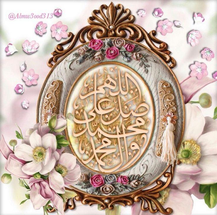 اللهم صل على محمد وال محمد Kaligrafi arab
