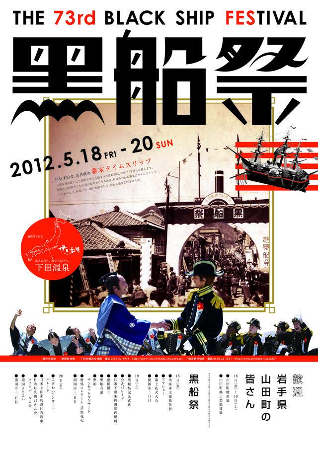 黒船ポスター2012