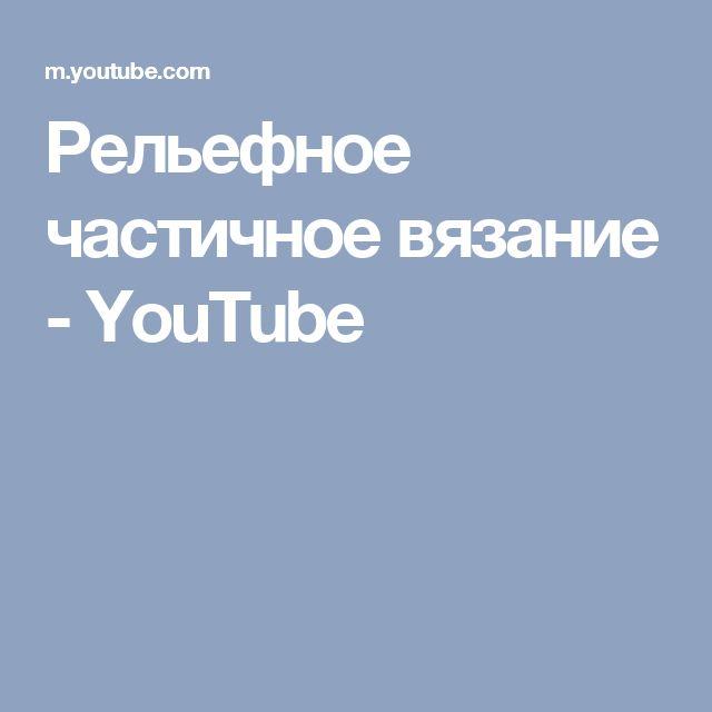 Рельефное частичное вязание - YouTube