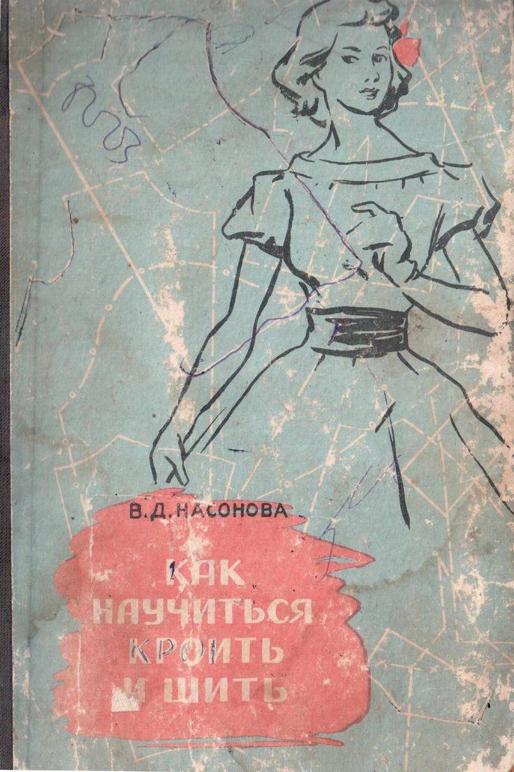 ISSUU - Как научиться кроить и шить 1959 by Svet Lana