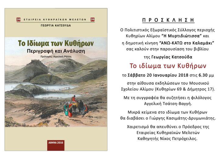 Παρουσίαση του βιβλίου της Γεωργίας Κατσούδα «Το ιδίωμα των Κυθήρων»