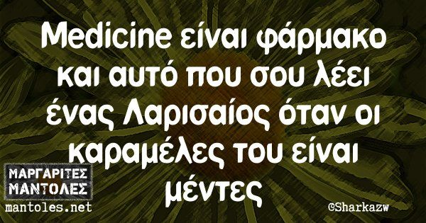 Medicine είναι φάρμακο και αυτό που σου λέει ένας Λαρισαίος  όταν οι καραμέλες του είναι μέντες