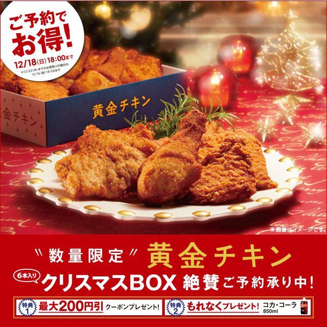 TVCM放映中!「黄金チキン」のご予約受付中です♪今年のクリスマスはローソンの黄金チキンがおススメです(^^) http://eng.mg/42025