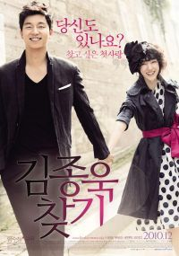 Korean movie Finding Mr. Destiny (2010)  What I love about this movie is the color. It has a unique color palette that don't usually use in Korean movie.