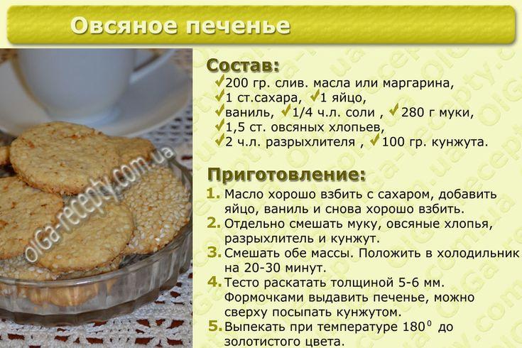 рецепт хлеба 1970 года: 12 тыс изображений найдено в Яндекс.Картинках