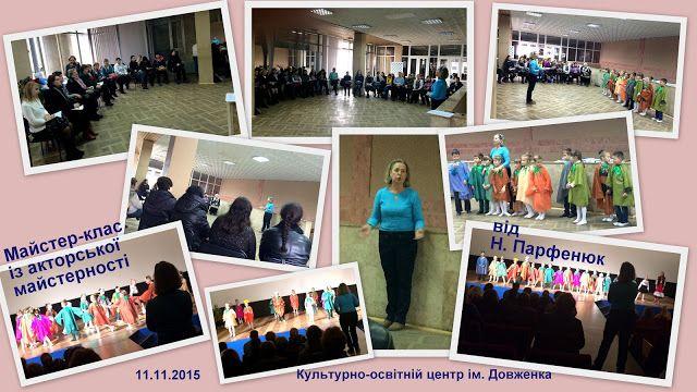 Tetiana Moskva blog: Майстер-клас«Використання елементівакторської майс...