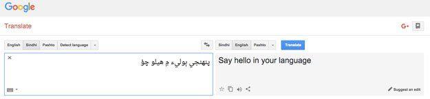 Google Translate now speaks Pashto and Sindhi - The Express Tribune