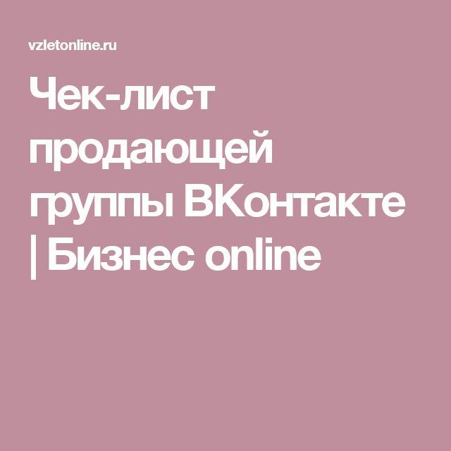 Чек-лист продающей группы ВКонтакте   Бизнес online