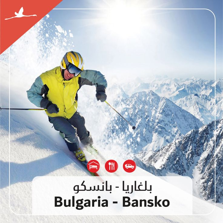 ITL World's Snow and Ski packages #Bulgaria - Bansko 4 Days from AED 1995*|SAR 1995*| OMR 204*| KWD 160*| QAR 1940*| BHD 199*  Pay from the comfort of your home via the most secure link or visit us we'd love to welcome you! ادفع بامان وانتا بالمنزل او تفضل بزيارتنا - نرحب بك بمكتبنا  Best value for money! | أفضل قيمة للمال ! Book now, save more: | احجز الآن، ووفر أكثر Drop your queries to holiday@itlworld.com  #KSA - Call +966 13 8983222 or whatsapp +966 581 770155 #UAE - call +971 800 485…