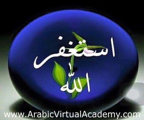 For more beneficial information about the Religion of Islam, visit our official website at - www.ArabicVirtualAcademy.com