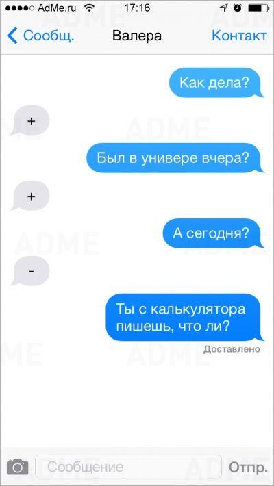 20 СМС, которые могли отправить только студенты