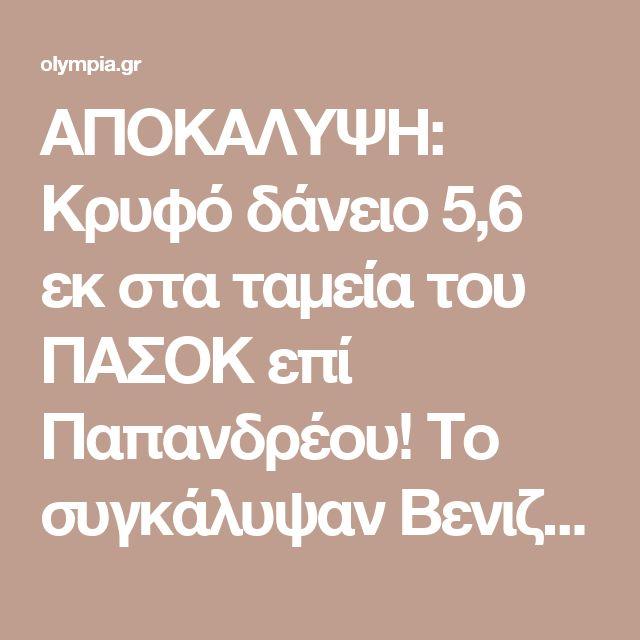 ΑΠΟΚΑΛΥΨΗ: Κρυφό δάνειο 5,6 εκ στα ταμεία του ΠΑΣΟΚ επί Παπανδρέου! Το συγκάλυψαν Βενιζέλος – Γεννηματά, ΑΦΑΝΤΟ ΤΟ ΧΡΗΜΑ! | olympia.gr