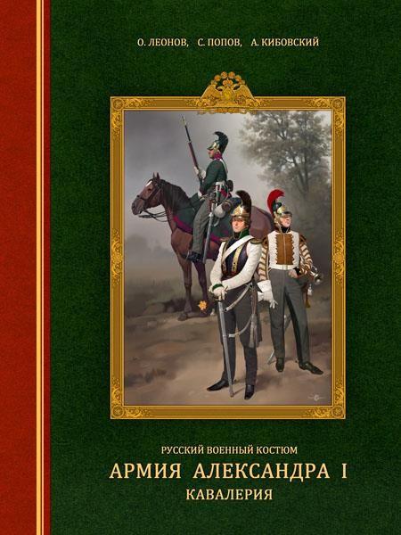 Костюмы кавалерии