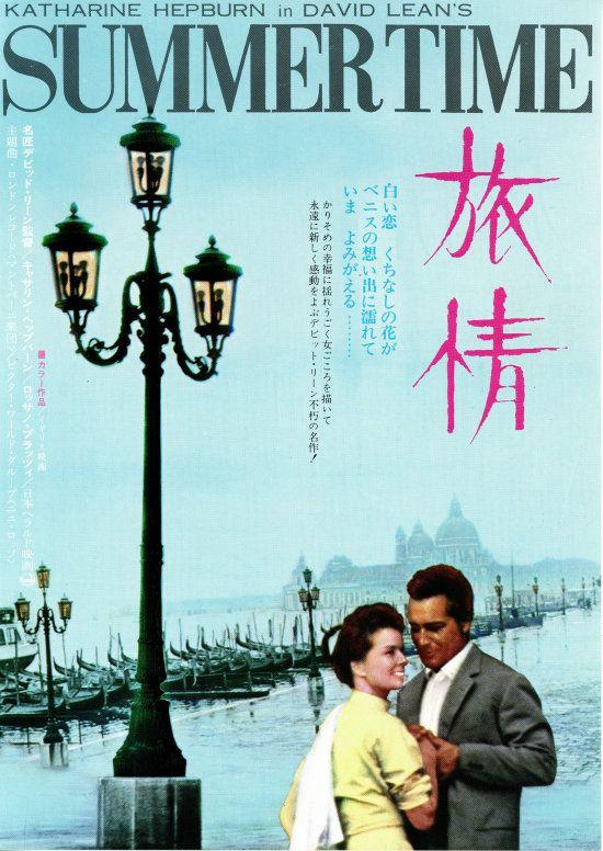 Summertime(1955) 旅情