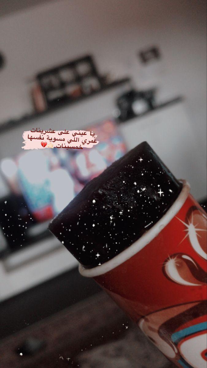 اقتباسات رمزيات كتاب كتابات تصاميم تصميم اغاني عرس حن Mood Instagram Beautiful Arabic Words Photo Ideas Girl