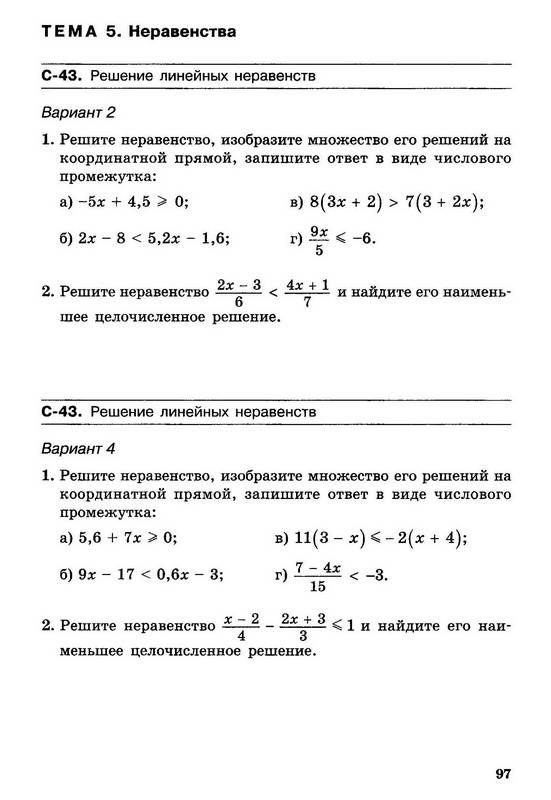 Гдз по алгебре самостоятельные работы 8 класс александрова онлайн