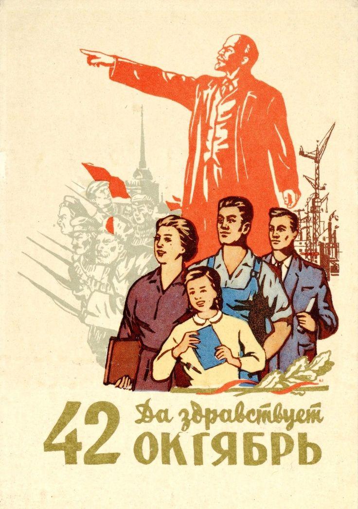 Да здравствует 42 Октябрь!, Акимушкин Н., художник  1959  СССР, г.Калинин  ИЗОГИЗ